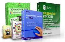 Акция 3 курса по Excel! Базовый курс + Продвинутый Курс + Программирование на VBA