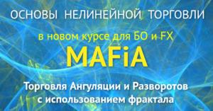 """ТС """"MAFiA"""" - торговля по фракталам"""